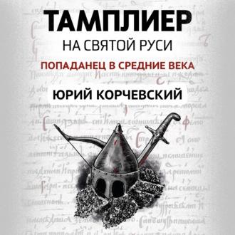 Аудиокнига Тамплиер. На Святой Руси