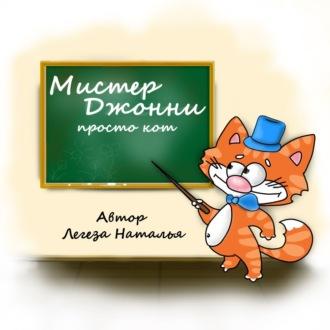 Аудиокнига Мистер Джонни просто кот
