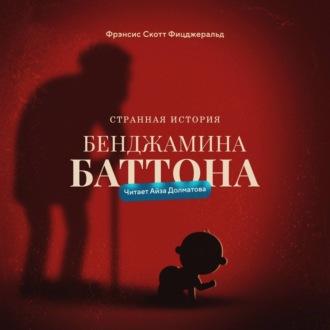 Аудиокнига Странная история Бенджамина Баттона
