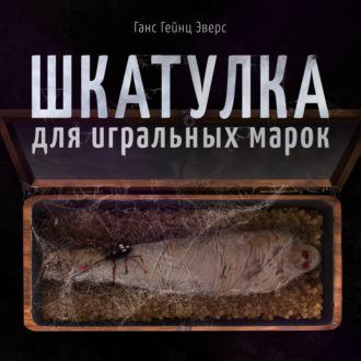 Аудиокнига Шкатулка для игральных марок