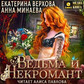 Аудиокнига Ведьма и Некромант