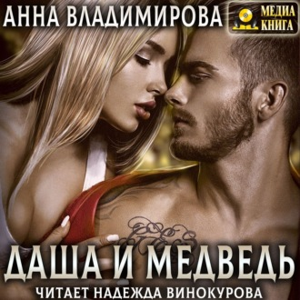 Аудиокнига Даша и Медведь