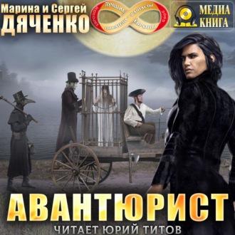 Аудиокнига Авантюрист