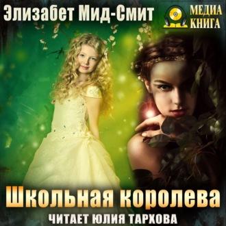 Аудиокнига Школьная королева