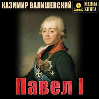 Аудиокнига Павел I