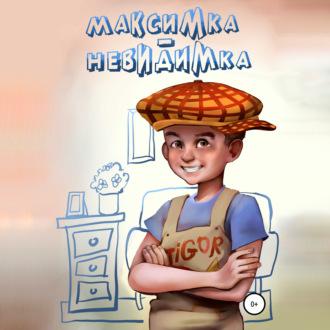 Аудиокнига Максимка-невидимка
