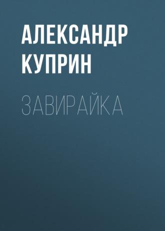 Аудиокнига Завирайка