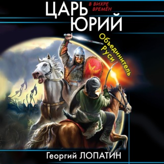 Аудиокнига Царь Юрий. Объединитель Руси