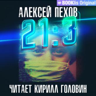 Аудиокнига 21:3