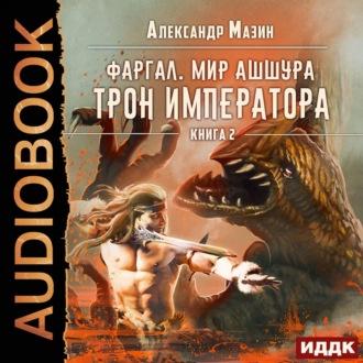 Аудиокнига Трон императора