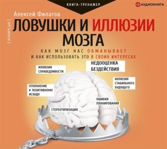 Аудиокнига Ловушки и иллюзии мозга. Как мозг нас обманывает и как использовать это в своих интересах