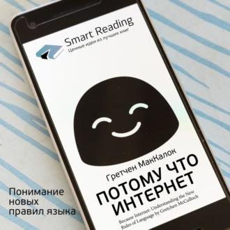 Аудиокнига Ключевые идеи книги: Потому что интернет. Понимание новых правил языка. Гретчен МакКалок