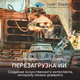Аудиокнига Ключевые идеи книги: Перезагрузка ИИ. Создание искусственного интеллекта, которому можно доверять. Гэри Маркус, Эрнест Дэвис