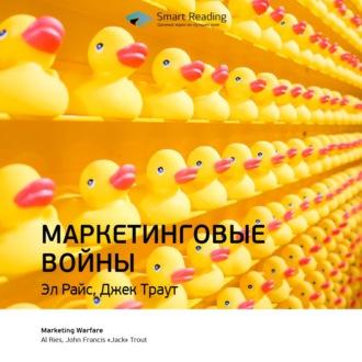 Аудиокнига Ключевые идеи книги: Маркетинговые войны. Эл Райс, Джек Траут