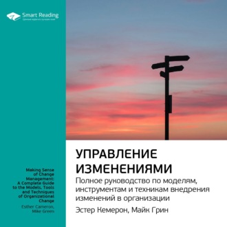 Аудиокнига Ключевые идеи книги: Управление изменениями. Полное руководство по моделям, инструментам и техникам внедрения изменений в организации. Эстер Камерон, Майк Грин