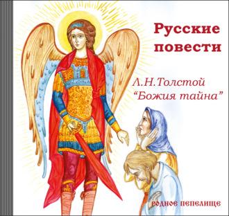 Аудиокнига Русские повести. Божия тайна