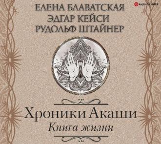 Аудиокнига Хроники Акаши. Книга жизни