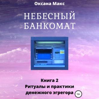 Аудиокнига Небесный банкомат. Книга 2. Ритуалы и практики денежного эгрегора
