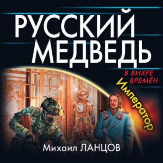 Аудиокнига Русский Медведь. Император