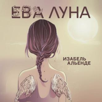 Аудиокнига Ева Луна