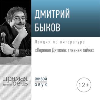 Аудиокнига Лекция «Перевал Дятлова: главная тайна»