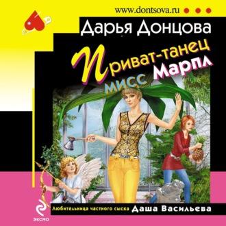 Аудиокнига Приват-танец мисс Марпл
