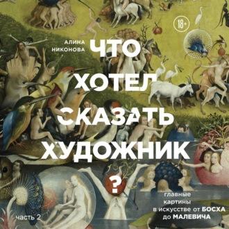 Аудиокнига Что хотел сказать художник? Главные картины в искусстве от Босха до Малевича. Часть 2