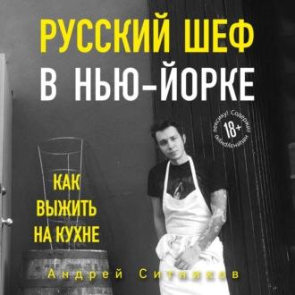 Аудиокнига Русский шеф в Нью-Йорке