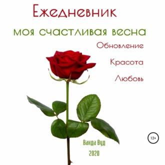 Аудиокнига Ежедневник. Моя счастливая весна. Обновление. Красота. Любовь