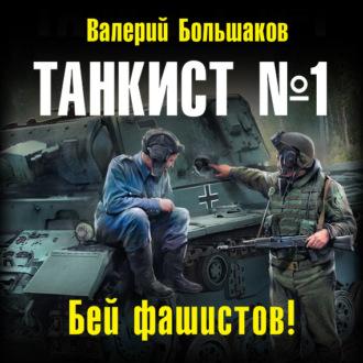 Аудиокнига Танкист №1. Бей фашистов!