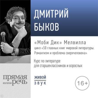 "Аудиокнига Лекция «""Моби Дик"" Мелвилла»"