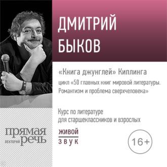 "Аудиокнига Лекция «""Книга джунглей"" Киплинга»"