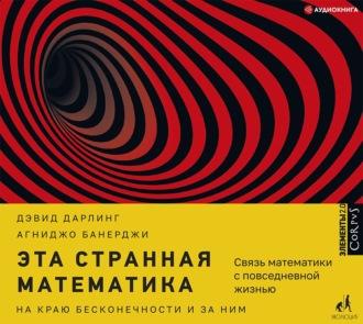 Аудиокнига Эта странная математика. На краю бесконечности и за ним