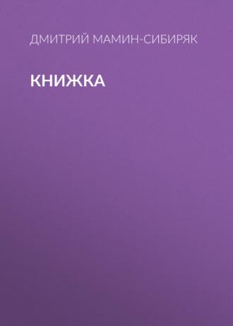 Аудиокнига Книжка