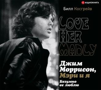 Аудиокнига Джим Моррисон, Мэри и я. Безумно ее люблю. Love Her Madly