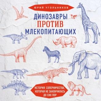 Аудиокнига Динозавры против млекопитающих. История соперничества, которая не закончилась до сих пор