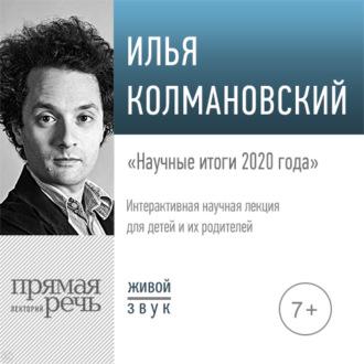 Аудиокнига Лекция «Научные итоги 2020 года»