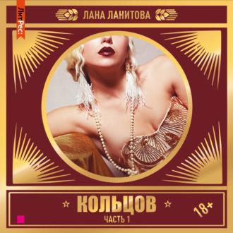 Аудиокнига Кольцов. Часть 1