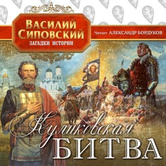 Аудиокнига Куликовская битва