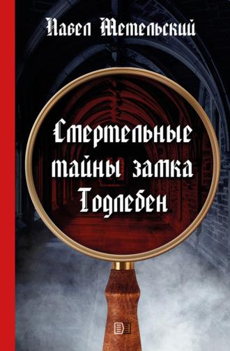 Аудиокнига Смертельные тайны замка Тодлебен