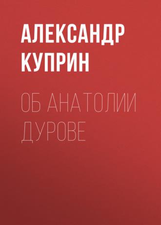Аудиокнига Об Анатолии Дурове