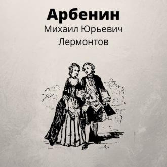 Аудиокнига Арбенин