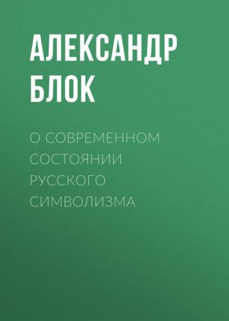 Аудиокнига О современном состоянии русского символизма