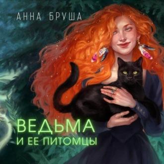 Аудиокнига Ведьма и ее питомцы