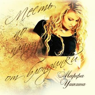 Аудиокнига Месть по плану от блондинки