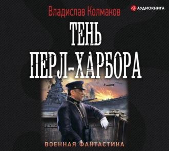 Аудиокнига Тень Перл-Харбора