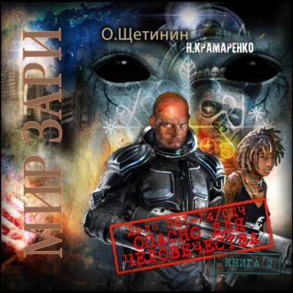 Аудиокнига Дело 581-14/ОДЧ Опасно для человечества. Книга 2