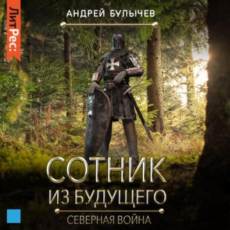 Аудиокнига Сотник из будущего. Северная война