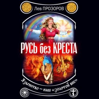 Аудиокнига Русь без креста. Язычество – наш «золотой век»