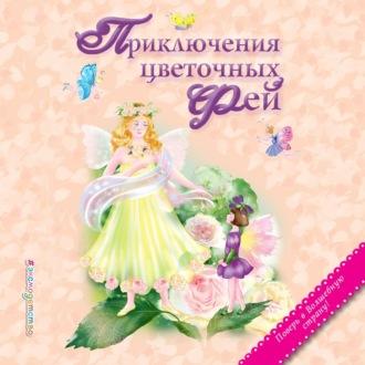 Аудиокнига Приключения цветочных фей